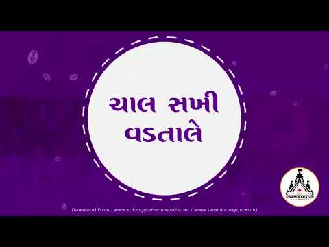 Chal Sakhi Vadtale II Bhajan - Kirtan II Swaminarayan channel