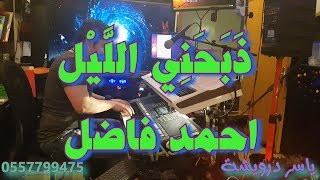 ذبحني الليل احمد فاضل - عزف اورج - ياسر درويشه