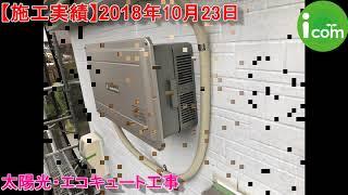 【施工実績】10/23 太陽光・エコキュート工事 千葉市稲毛区 thumbnail