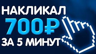 ТОПОВЫЙ ЗАРАБОТОК 1000 РУБ В ДЕНЬ С ТЕЛЕФОНА БЕЗ ВЛОЖЕНИЙ