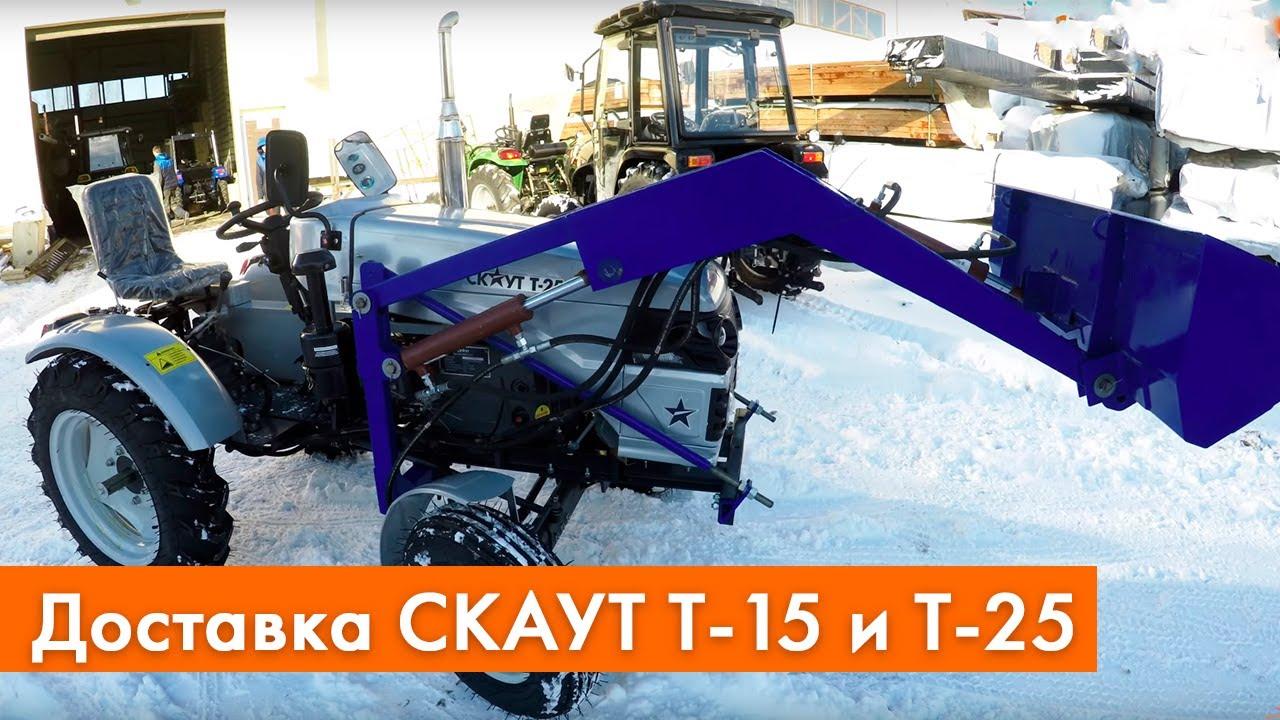 Доставка нового трактора СКАУТ Т-25 и Т-15 Geneneration II  (модели 2019)