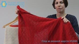 Шерстяной Вязаный Плед Disana 80 на 100 см - обзор