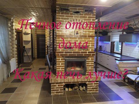 Печное отопление в доме. Печь камин что за конструкция недорогая. Какая печь лучше и экономичней.