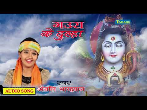 Anjali Bhardwaj - गौरा के दूल्हा - Bolbam New Song - New Bhojpuri Kanwar Bhajan 2018