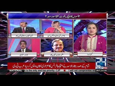 Discussion on current political situation of Pakistan  | 21 April 2018 | 24 News HD