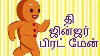 The Gingerbread Man Full Movie| Tamil Fairy Tales For Kids| தி ஜின்ஜர் பிரட் மேன் |தமிழ் சிறுகதைகள்
