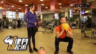 《健身动起来》壶铃颈前深蹲 20181106 | CCTV体育