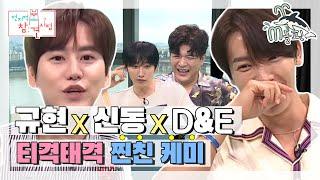 [엠돌핀] 막내 on TOP '규현'에 빨대 제대로 꽂은(?) 슈주 멤버들! 살벌한 분량 전쟁까지🔥ㅣ전참시ㅣ엠돌핀