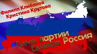 Филипп Клибанов и Кристина Крутова - Гимн партии Единая Россия