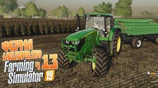 Farming Simulator 19 ч13 - Почему не задался у селян выходной?