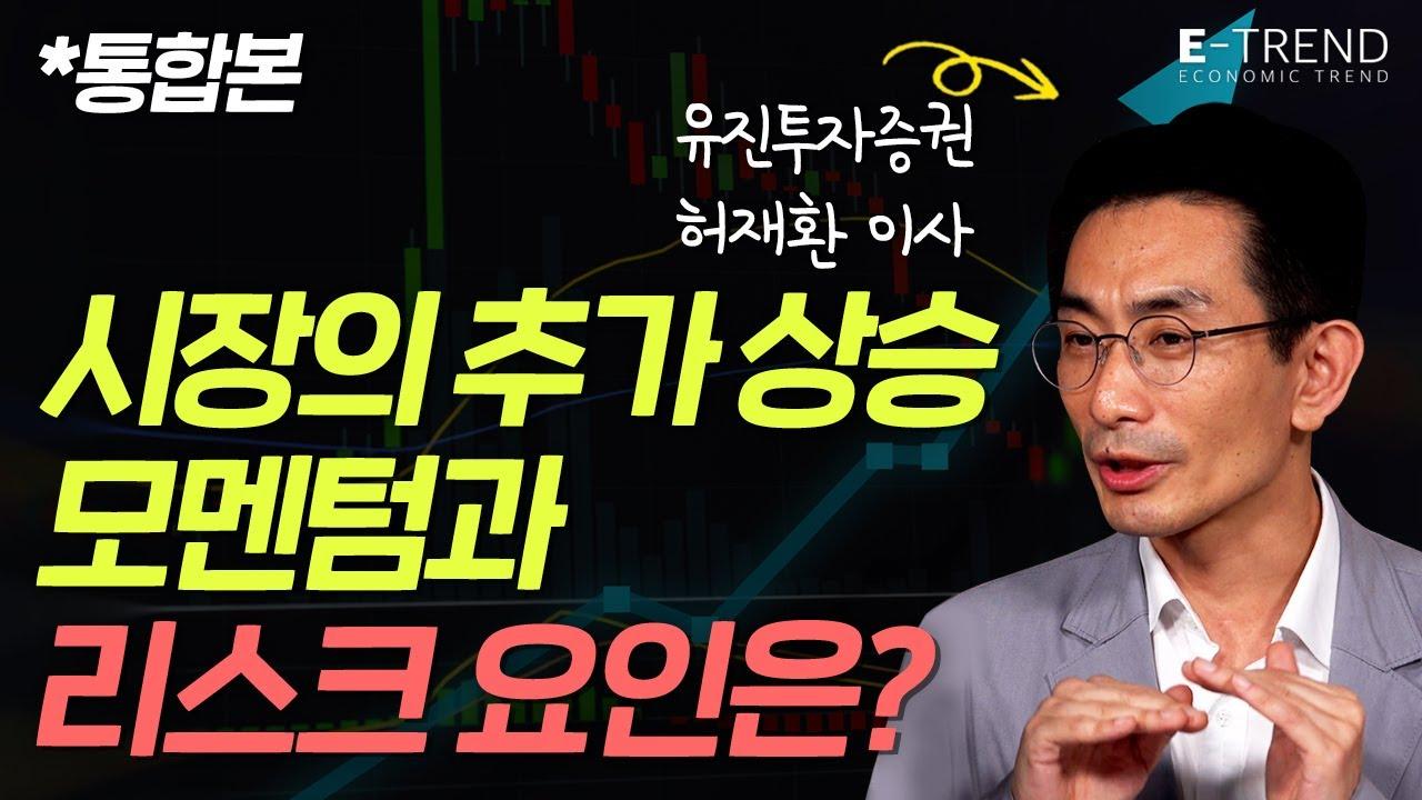 시장의 방향은 어디로 향하는가? 앞으로의 투자 전망은? | 허재환 이사 | 주식 | 투자 | 경제 | 코스피 | 코스닥 | 투자전략 |