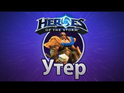 видео: heroes of the storm — Утер