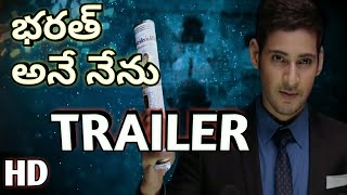 Maheshbabu Bharat Ane Nenu Movie Trailer | Bhar...