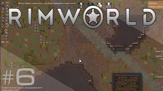 RimWorld 1.0 — #6 Набеги одиночек, распределение работы, выравнивание стен [Альпаки]
