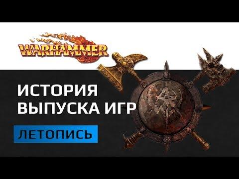 Антология игр по вселенной Warhammer Fantasy на РС