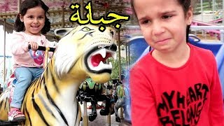 ليش بنتي بجت من وديتها للملاهي #حيدرومريم
