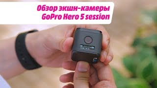 Обзор экшн-камеры GoPro Hero 5 session