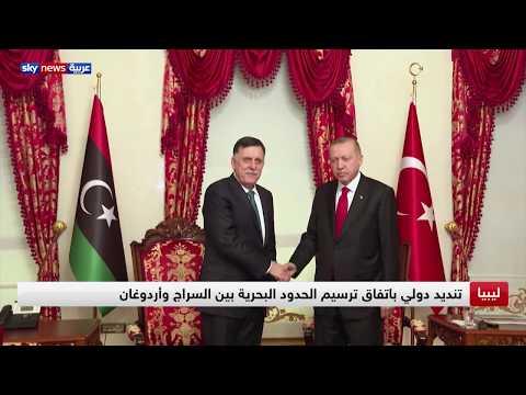 ليبيا.. تنديد دولي باتفاق ترسيم الحدود البحرية بين السراج وأردوغان  - نشر قبل 2 ساعة