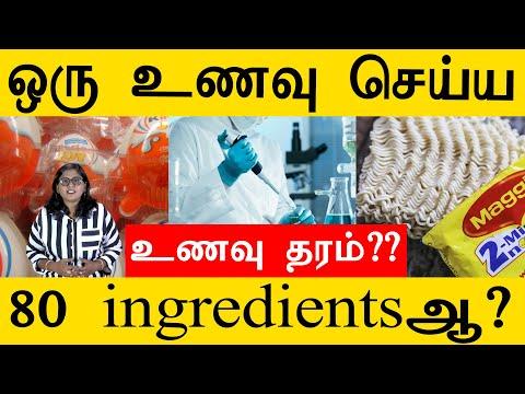 பல லட்சம் கோடிகளை தாண்டும் processed food business  | ஆபத்தான ரகசியம்