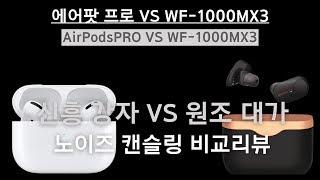 에어팟 프로 VS WF-1000MX3 노이즈 캔슬링 이어폰 비교 리뷰(AirPods Pro VS WF-1000MX3)