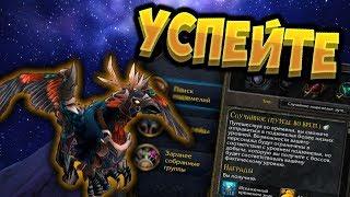 До среды можно легко получить маунт Кенарийский боевой гиппогриф. |  World of Warcraft