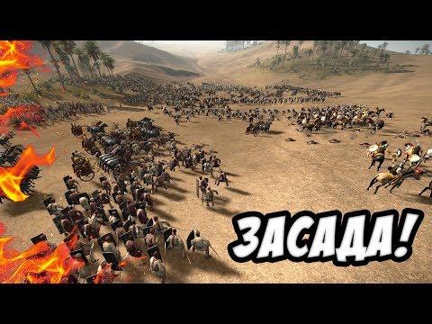 Как правильно тащить в Тотал Вар? - Total War: Rome II