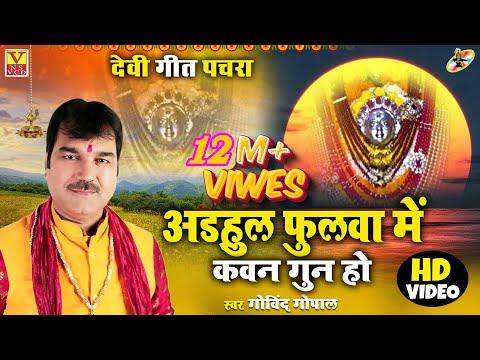 देवी पचरा#अड़हुल_फुलवा_में_कवन_गुन  Adhaul ke Fulwa Me Kavan Gun  Singer #Govind_Gopal