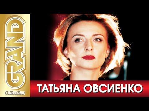 ТАТЬЯНА ОВСИЕНКО (2004) * GRAND Collection * Лучшие песни любимых исполнителей (12+)