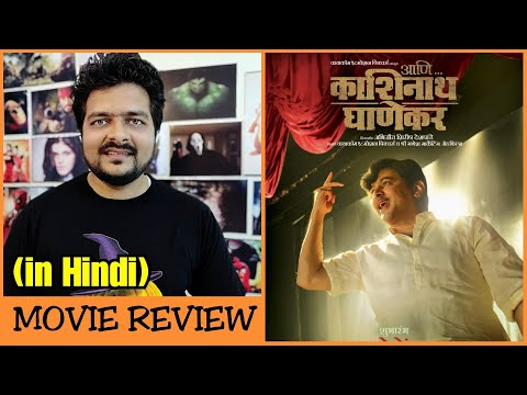 Ani… Dr. Kashinath Ghanekar – Movie Review