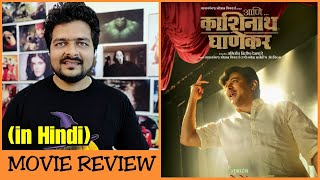 Ani... Dr. Kashinath Ghanekar - Movie Review