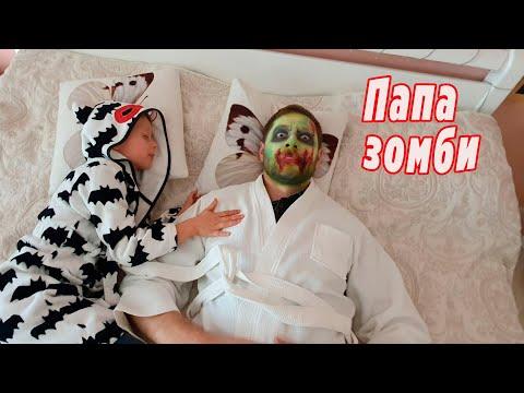 Короче Мой папа зомби / Как приручить зомби
