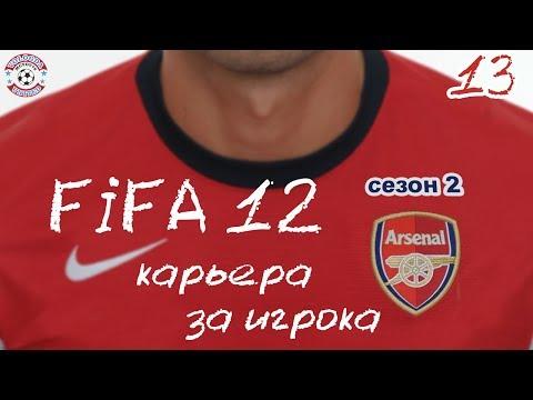 FIFA 12 Карьера Игрока Арсенал - Свой Игрок #13 | mcvov78 | Arsenal Career Mode