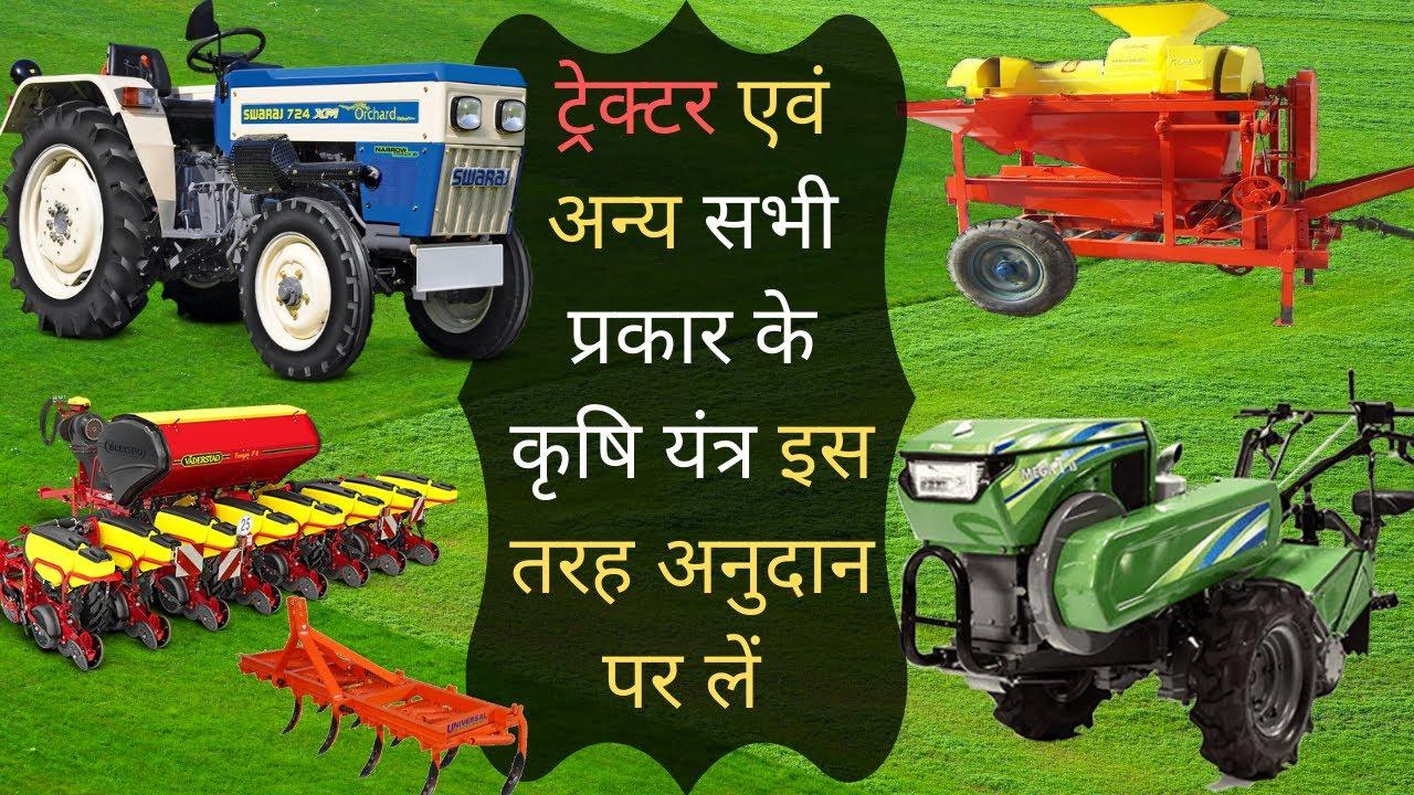 मध्यप्रदेश में ट्रैक्टर एवं अन्य सभी प्रकार के कृषि यंत्र सब्सिडी पर लेने के लिए इस तरह आवेदन करें |