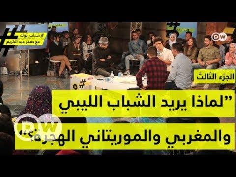 لماذا يريد الشباب الليبي والمغربي والموريتاني الهجرة؟ - الجزء الثالث | شباب توك  - نشر قبل 4 ساعة