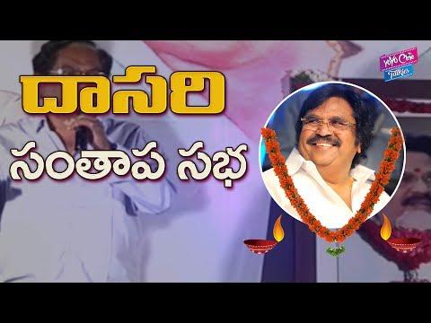 Dasari Narayana Rao Memorial Meet | Telugu Film Directors Association Video | YOYO Cine Talkies