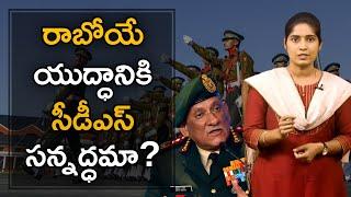 Future War Fare - Chief of Defence Staff (CDS)  News Strategy | NEWS UPDTAE || Nationalist Hub