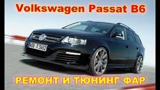 Ремонт и тюнинг фар на Volkswagen Passat B6 (установка Hella 3R)
