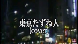 東京たずね人 /琴風豪規(cover Kakoutaya)