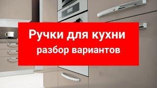 видео мебельные ручки для кухни