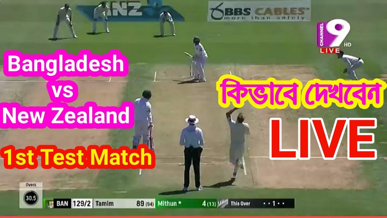 Bangladesh vs New Zealand 1st Test Match Live || Channel 9 Live || gtv Live