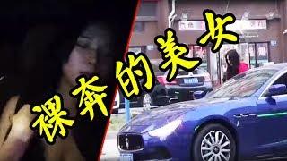 【正义老唐】这个拜金女可被整惨了,当街裸奔!