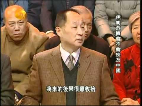 一虎一席谈2012-02-11 B:伊朗危机会不会殃及中国