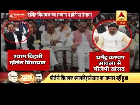 Bareilly: BJP leaders create ruckus in front of Rajnath Singh for not honouring Dalit MLA