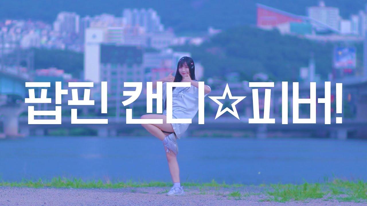 DANCE|팝핀 캔디☆피버! Poppin' Candy☆Fever!