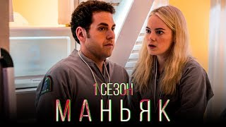Маньяк 1 сезон [Обзор] / [Трейлер 2 на русском]