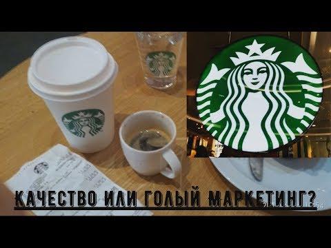 Starbucks: Качественный кофе или голый маркетинг? Кофейный ревизор.