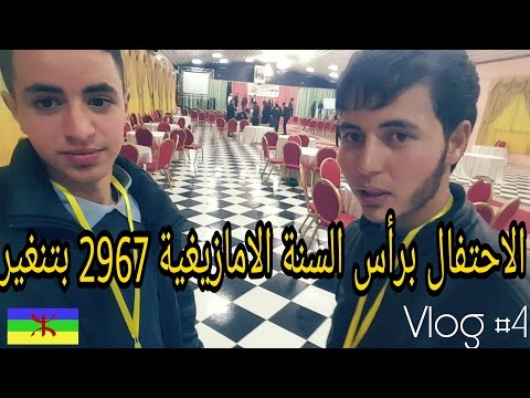 الاحتفال برأس السنة الأمازيغية 2967 بفندق تماسينت تنغير ll Amazigh Vlog #4 ll