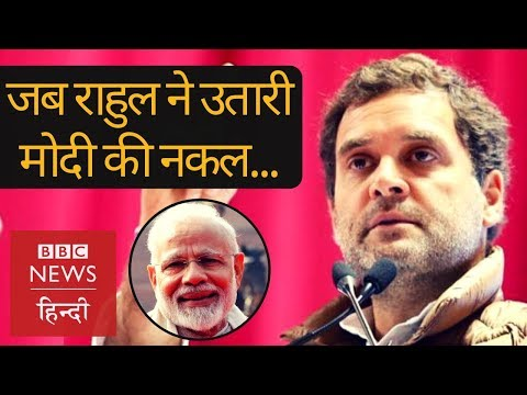 Congress Chief Rahul Gandhi says Narendra Modi is an agenda-less PM  (BBC Hindi)