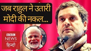 Congress Chief Rahul Gandhi says Narendra Modi is an agenda-less PM  (BBC Hindi)