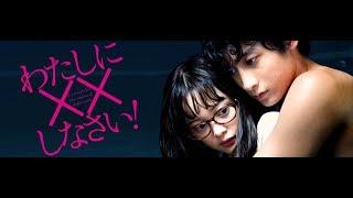 6月23日(土)公開、映画「わたしに××しなさい!」予告編が解禁! 玉城...